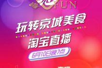 百家餐企开启北京消费季首场直播