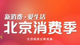 北京消费季-北京商报全景报道
