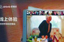 """""""線上體驗""""正式面向中國用戶開放 愛彼迎遠程互動助力疫后行業復蘇"""