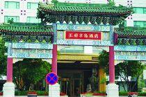 北京王府半岛高比例预存返现能留客吗