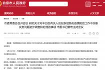 新发地总经理张月琳等被免职