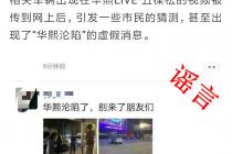 """""""华熙沦陷""""系谣言 实为疫情演练"""