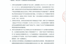 """佳明佳""""碰瓷""""小仙燉 燕窩業委托生產路難走"""