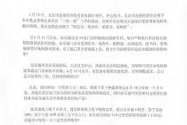 这27家北京超市倡议保供稳价 家乐福承诺10种蔬菜价格一个月不变