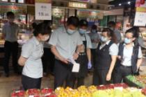 北京翠微集团检查内部疫情防控工作