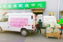 怀柔大星发38家商超便民网点平价配售直采蔬菜