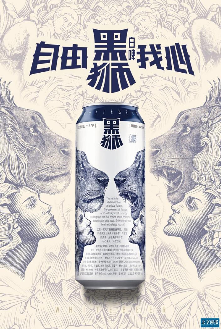 2019 年 7 月,华润雪花旗下新品黑狮白啤正式上市,其独特的个性设计,使其荣获 2019 年度德国汉诺威 iF 设计奖以及 2019 年度意大利 A Design Award 设计金奖。