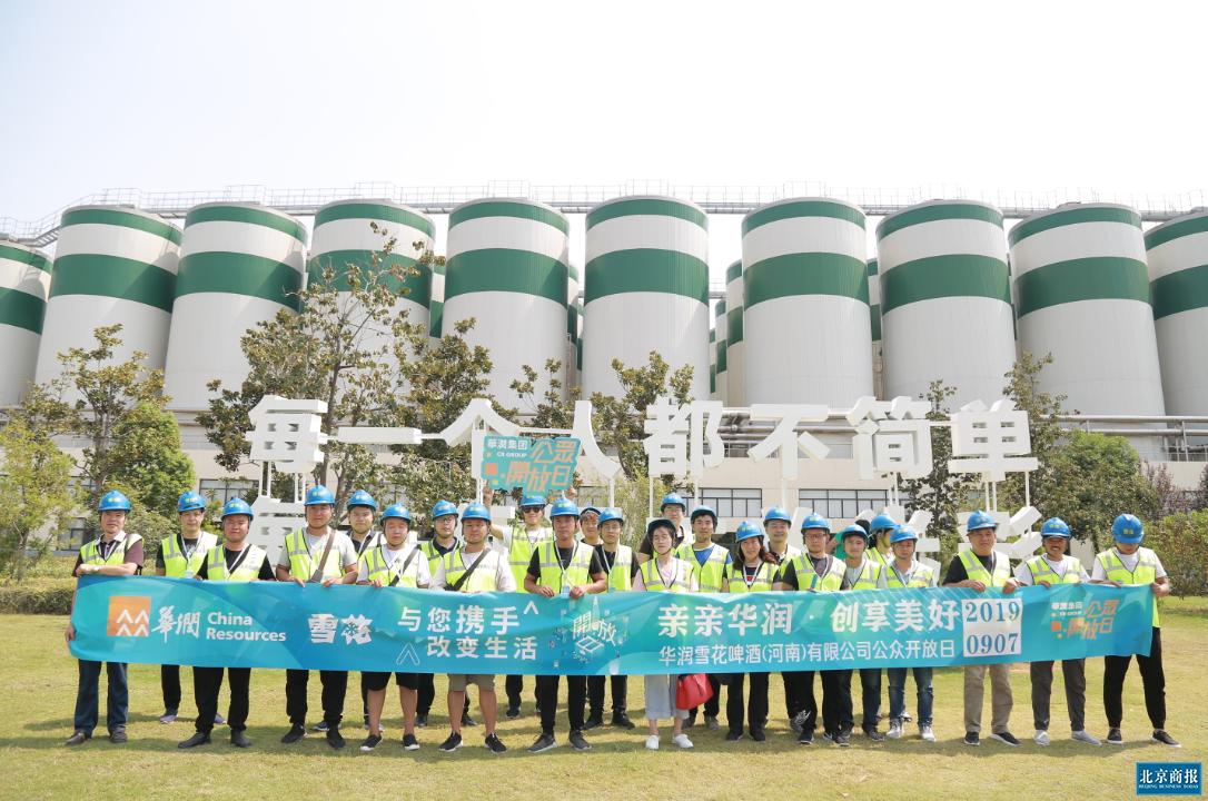 """2019 年,华润雪花旗下共有16 家工厂举办了以 """" 亲亲华润·创享美好"""" 为主题的公众开放日活动。"""