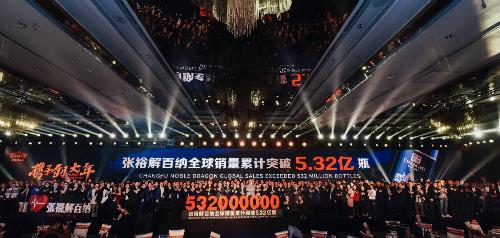 截至2019年2月,张裕解百纳全球销量累计突破5.32亿瓶