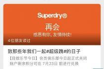 Superdry极度干燥宣布暂别中国市场  专卖店及网店陆续关闭