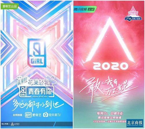 图片来源:《青春有你2》《创造营2020》宣传海报