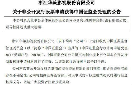 图片来源:华策影视公告截图