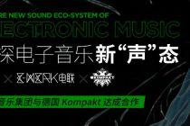 太合音乐集团与德国Kompakt就电子音乐达成合作