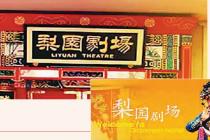 梨园剧场:再现百年京剧新活力