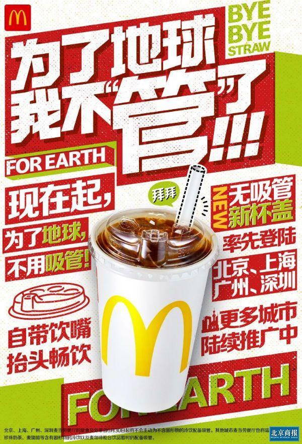 麦当劳中国将逐步停用塑料吸管 从北上广深开始实施