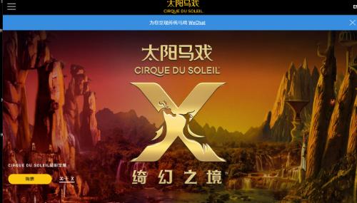图片来源:太阳马戏团中国官网