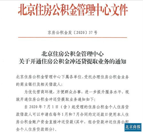北京公积金便民新政出台:开通余