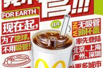 麥當勞中國將逐步停用塑料吸管  從北上廣深開始實施