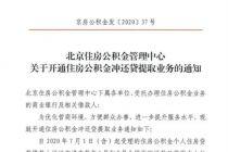"""北京公积金便民新政出台:开通余额""""冲还贷""""、免缴二手房评估费"""