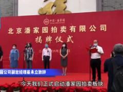 北京潘家园拍卖有限公司6月24日成立  征集合作业务同步开展