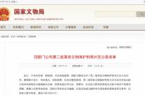 第二批革命文物保护利用片区分县名单公布