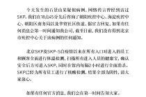 针对网传石景山疑似病例到访SKP    商场暂未收到任何通知
