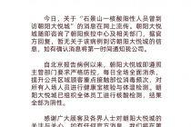 朝阳大悦城:暂无石景山疑似病例曾到访信息