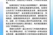 顺义石门市场明日起停止零售业务 线上预约平台即将开通