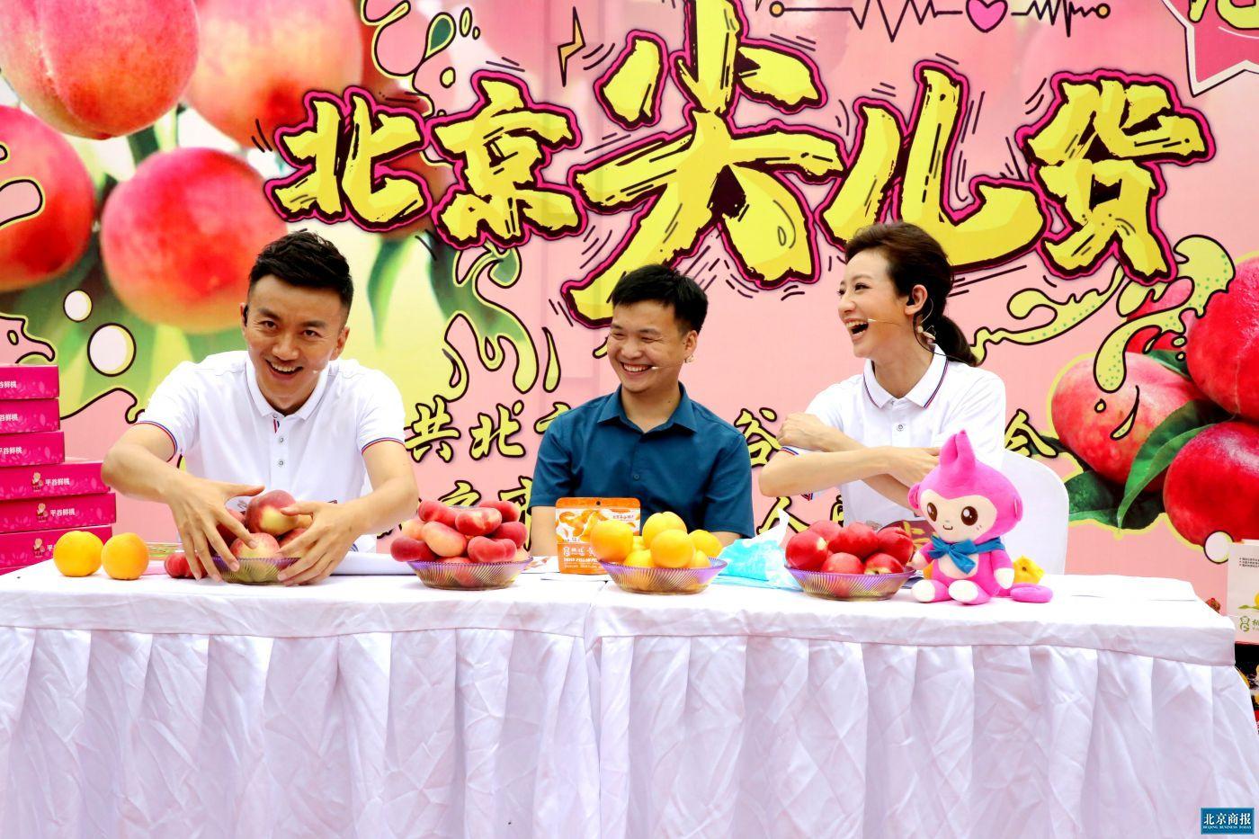 """""""北京平谷大桃""""小程序正式上线"""