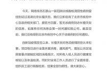 龙湖北京长楹天街:暂无石景山疑似阳性病例到访信息