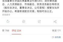 """回应撬保险柜  当当李国庆喊话现董事长俞渝""""配合交接"""""""