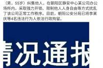 闯入当当撬保险柜 李国庆等被行政拘留