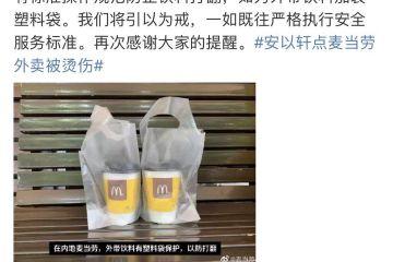 明星點麥當勞外賣被燙傷 麥當勞中國回應