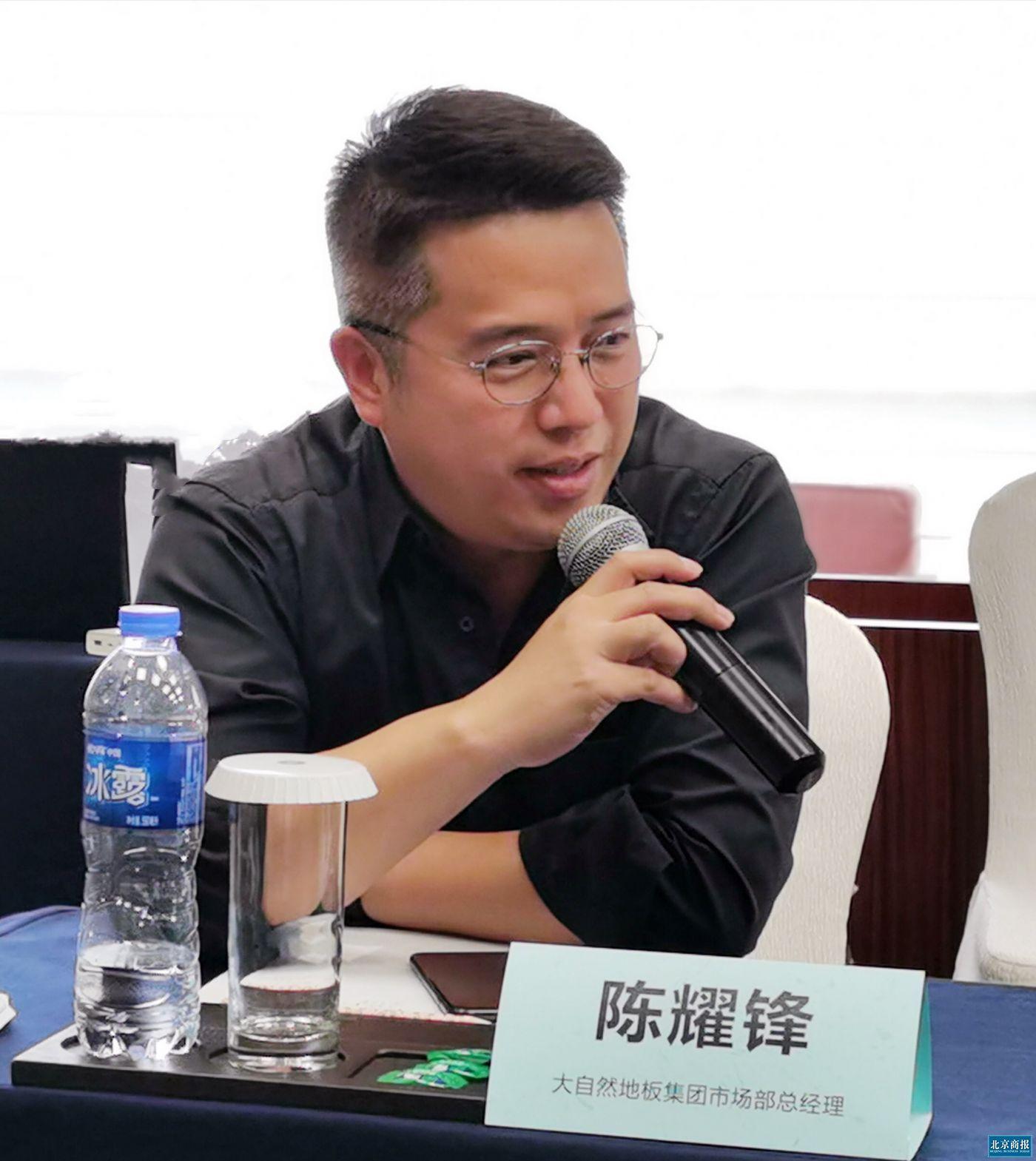 大自然地板集团市场部总经理陈耀锋