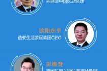 """中国家居品牌大会·2020广州峰会启幕 15位家居大咖解读""""突围之道"""""""