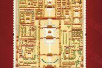 《故宫博物院(二)》特种邮票于7月11日起发行 故宫平面图首登票面
