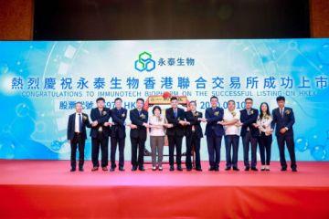 疫情常态化,北京服务业扩大开放持续发力   永泰生物港股上市