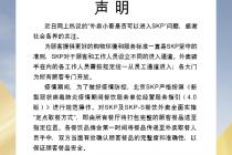 外卖小哥被拒进商场?  北京SKP发声明:疫情期间有固定位置取餐