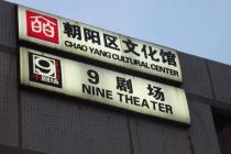 朝阳9剧场:差异化中寻求集聚效应