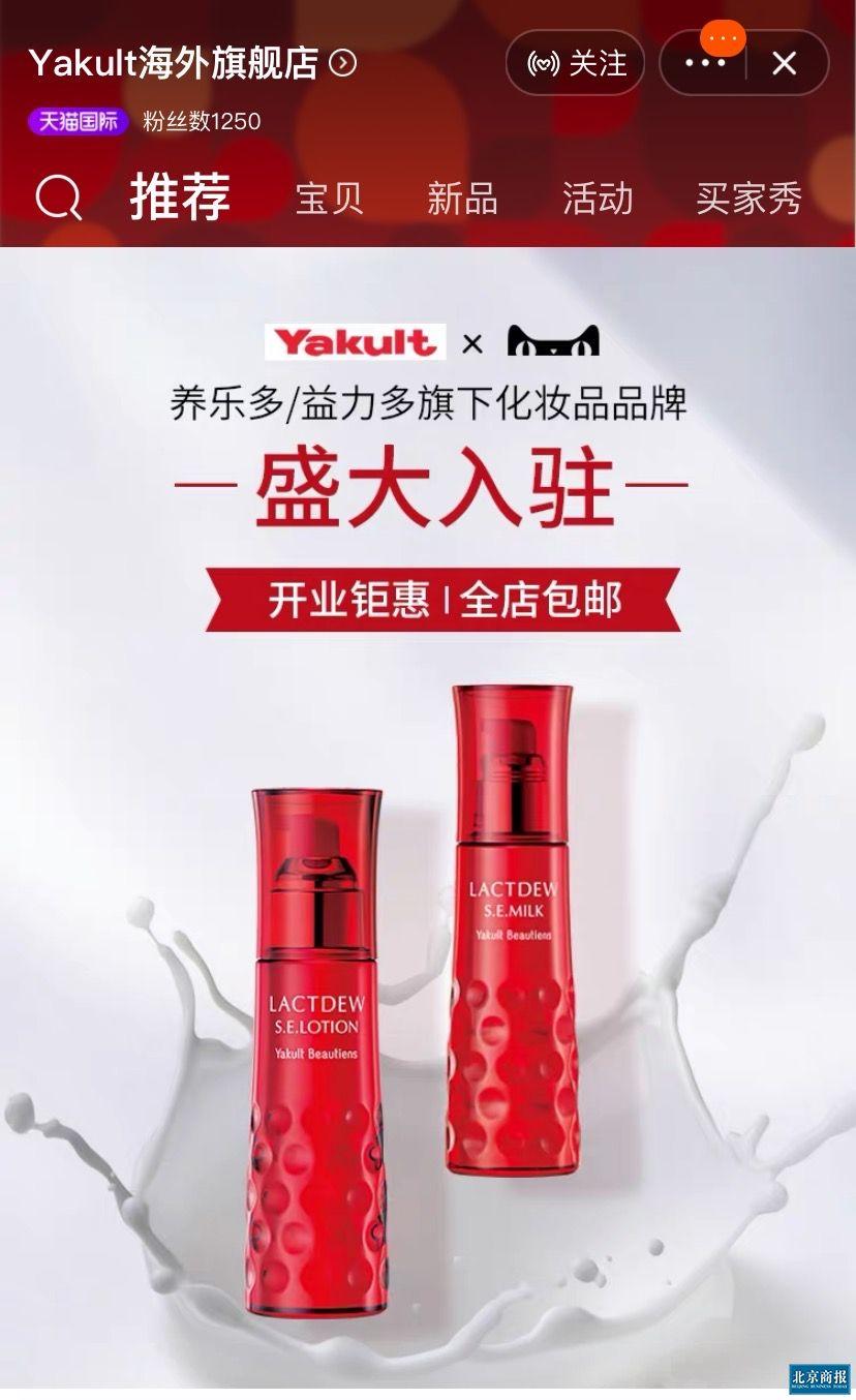 养乐多引入化妆品 对中国市场有着更大的野心