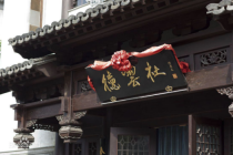 天桥德云社剧场:搭建平台传承民俗文化