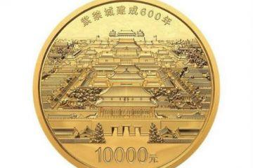 紫禁城建成600年金银纪念币定于8月3日发行 最大面额1万元