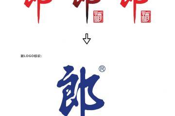 郎酒启用全新蓝色LOGO