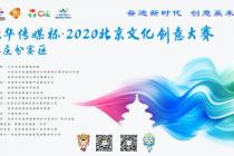 2020北京文创大赛动漫游戏赛区启动项目征集