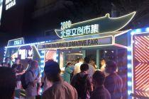 2020北京文创市集首站在祥云小镇开市