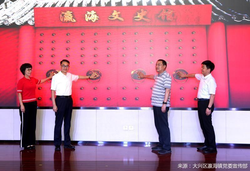 大兴区瀛海镇党委宣传部