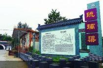琉璃渠:文化名村的古貌新生