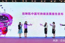 以发展女性永续美力 玫琳凯中国发布2019年可持续发展报告