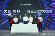 阿里文娱联手北京文投打造电影演出业务阵线