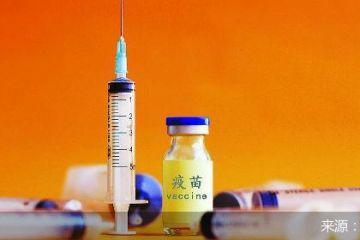新冠疫苗紧急使用启动 优先保障四类人群
